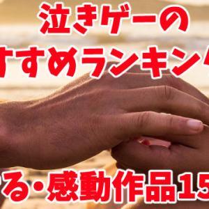 【ギャルゲー】簡単に泣ける泣きゲーランキング15選!泣ける感動作品紹介!