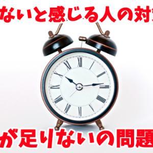 時間がないと感じる人の対策大全!【時間が足りないの問題解決】