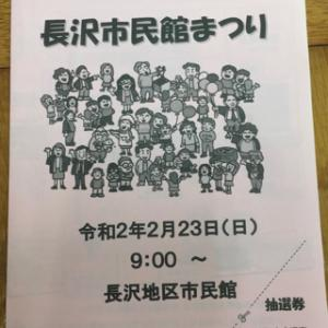 豊川市 長沢地区市民館まつり フラダンスが出演します!
