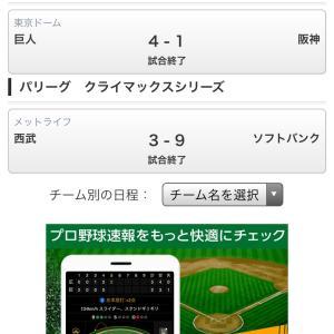 日本シリーズは巨人vsソフトバンク