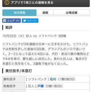 日本シリーズ ソフトバンク 王手