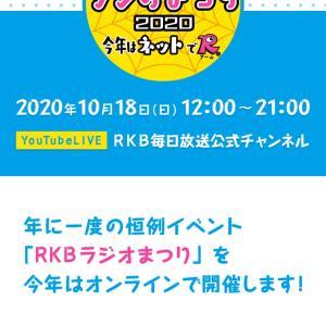 RKBラジオ祭り