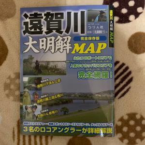 遠賀川バス釣りガイドブック