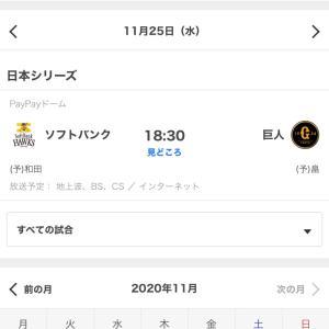 日本シリーズ 優勝王手