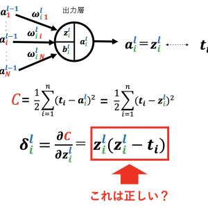 ニューラルネットワークの出力層の誤差