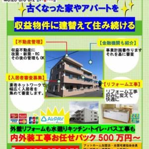 老朽化した建物をRC収益物件で建替える!倍返し 4倍返しだ!