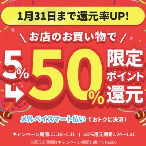 メルペイスマート払い利用で50%還元キャンペーン最大1000円相当還元される