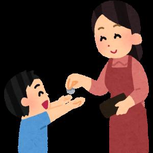 子供のお小遣い制が開始。ワタシのお金についての教育方針。