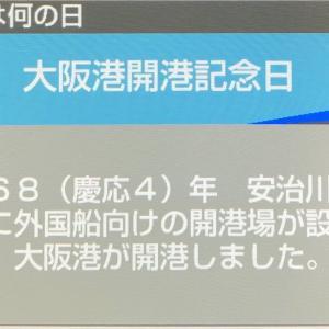 大阪港開港記念日