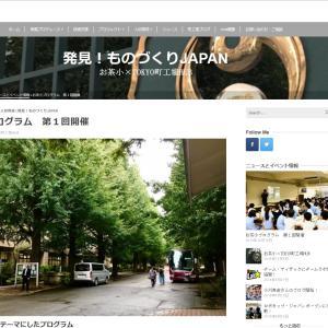 活動報告 TOKYO町工場HUB お茶小プログラム