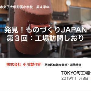 活動報告 TOKYO町工場HUB お茶小プログラム その2