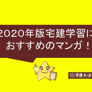 【2020年最新】宅建の勉強におすすめのマンガをランキング形式で徹底解説!