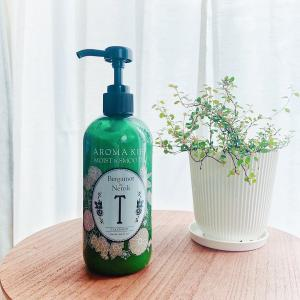 天然精油の香りで癒やされる♪ビジナル AROMA KIFI モイスト&スムース トリートメント