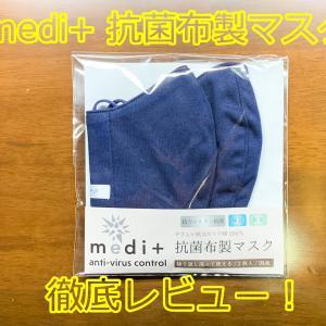 【レビュー】medi+の抗菌布製マスク、評判や口コミが気になる人へ!徹底的に評価していきます!