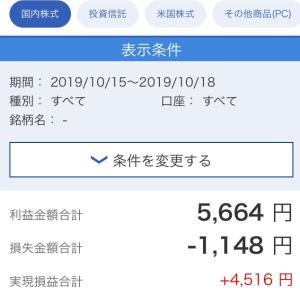 【2019年10月第3週目】取引結果(妻)