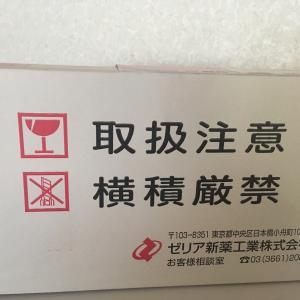 【株主優待】ゼリア新薬からヘパリーゼが届きました!