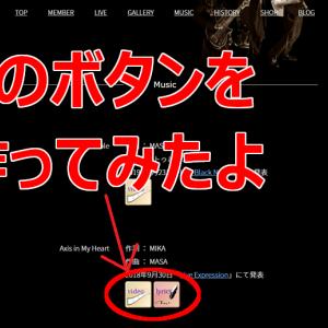 Webサイトのリンクボタン作り