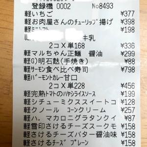 激安スーパーで9,513円!!