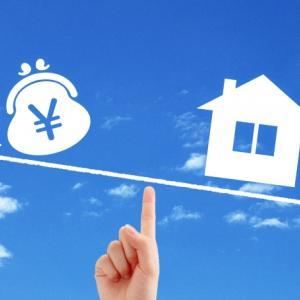不動産の売却・査定を考えたら税金にご注意!マイホームなら特例のメリットあります。