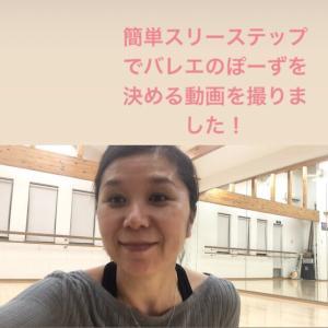 簡単3ステップで決めるバレエのポーズ動画を撮りました!