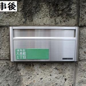 練馬区大泉町で玄関ポストの交換をしました。