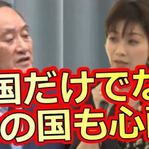 東京新聞の望月衣朔子が台風被害で韓国の文在寅大統領の声明に菅官房長官記者が呆れ顔で完全論破の記者会見実況
