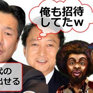 立憲民主党の福山哲郎がジャパンライフでブーメランの大爆笑国会ラジオトーク