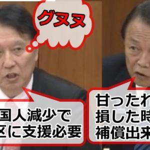 立憲民主党の末松義規が訪日韓国人減少で補償も麻生太郎大臣が完全論破で大爆笑の面白国会