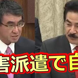 佐藤正久vs河野太郎大臣で自衛隊の処遇改善にド正論の面白国会