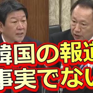 山田宏vs茂木大臣で韓国の報道の嘘を暴露の面白国会