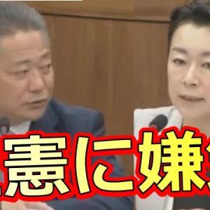 立憲民主党の山尾志桜里が馬場伸幸に離党覚悟でド正論の面白国会