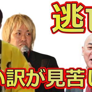 百田尚樹があいちトリエンナーレで逃亡した津田大介と大村知事を完全論破で大爆笑