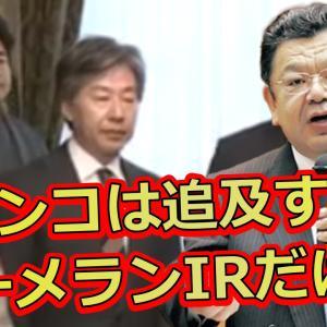 立憲民主党や国民民主党がIR整備中止法案を国会提出も激甘追及になる理由を須田慎一郎が暴露