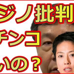 立憲民主党の枝野幸男と蓮舫が国会でカジノもパチンコ無視で百田尚樹に完全論破で大爆笑