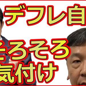立憲民主党の枝野幸男が悪夢の民主党政権で反論も安倍首相にブーメランで完全論破で大爆笑の国会実況