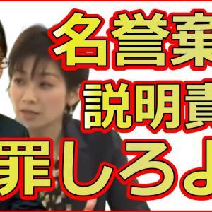菅官房長官に追及の東京新聞の望月衣塑子に竹田恒泰がド正論でブーメランで大爆笑