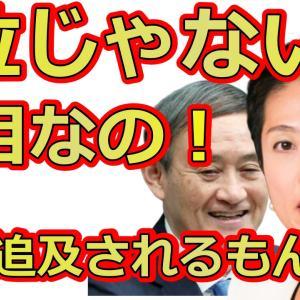 立憲民主党の蓮舫が桜を見る会も菅官房長官に完全論破の面白国会実況