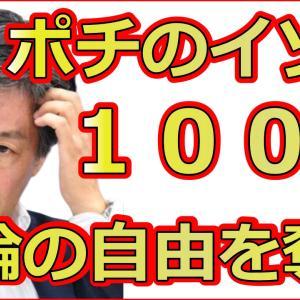 立憲民主党の安住淳が新聞記事を言論統制に枝野幸男も処分せず大爆笑