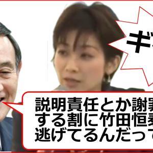 東京新聞の望月衣朔子が事実誤認も菅官房長官が完全論破で大爆笑の記者会見