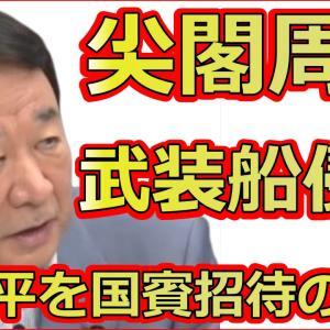 青山繁晴がNHKの中国の放送や偏向報道を暴露の面白国会実況