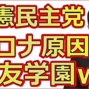 立憲民主党の川内博史が慶応義塾大学病院の研修医の新型コロナウィルスに感染の原因に衝撃発言で大爆笑の面白国会実況