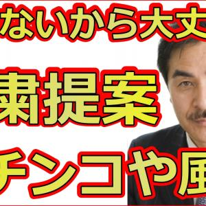 佐藤正久が新型コロナでパチンコが自粛しない国会での実態を虎ノ門で暴露