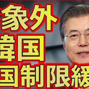日本政府が入国制限緩和見当もテレビ朝日モーニングショーやTBSが称賛の韓国は対象外で大爆笑
