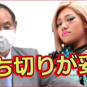 木村花を誹謗中傷した人に菅官房長官が記者会見で対策を