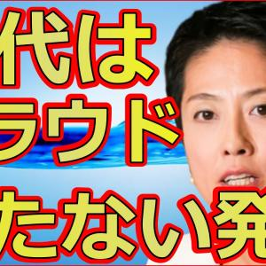 立憲民主党の蓮舫が時代はクラウドにツイッターで謝蓮舫で大爆笑の面白国会実況
