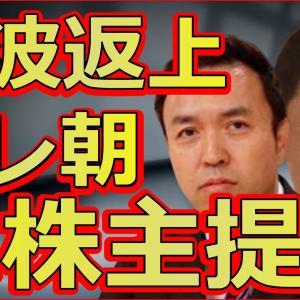 テレビ朝日の地上波電波返上を株主RMBキャピタルが提案で話題