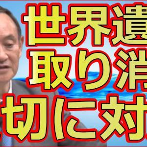 韓国が世界遺産の軍艦島をユネスコに取り消し要求も菅官房長官が完全論破の記者会見実況