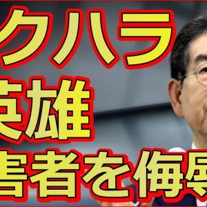 ソウル市長朴元淳セクハラで英雄に華やかな葬儀に被害者はネットリンチで大爆笑