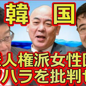百田尚樹と西岡力と北村晴男が韓国の実態暴露でセクハラしたい奴みんな左翼で大爆笑