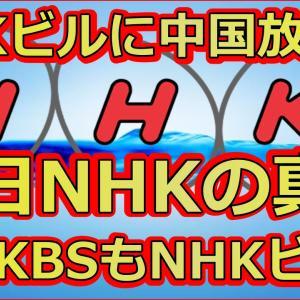 NHKビルに中国中央電視台と韓国KBSでファーウェイだけでない闇を須田慎一郎と石平太郎が暴露